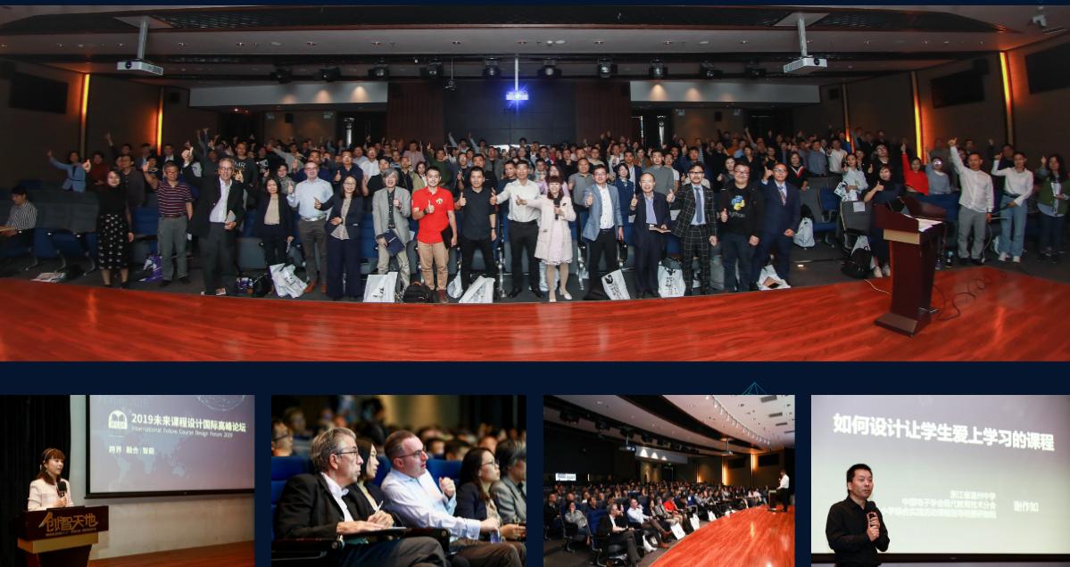 """2019年10月18日,由中国电子学会现代教育技术分会和创客嘉年华组委会主办的""""2019未来课程设计国际高峰论坛""""在上海举行。来自海内外和中国两岸三地的课程设计和开发专家学者汇聚一堂,结合新技术带来的新趋势,共同寻找和探讨全球面向未来的课程。"""