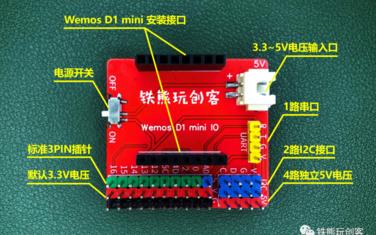 ESP8266 Wemos 物联网扩展板自己造!