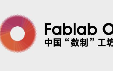Fablab O 中国数制工坊