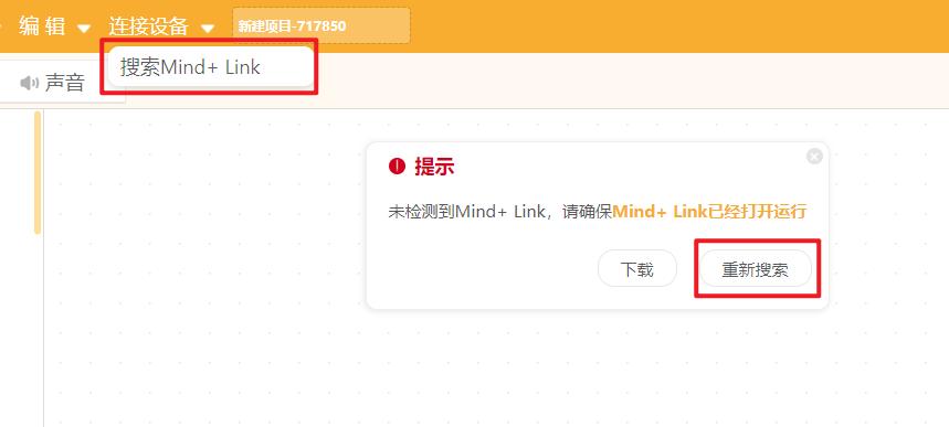 Mind+Link下载