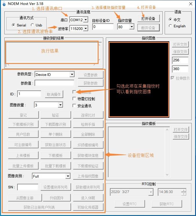 SEN0348上位机介绍